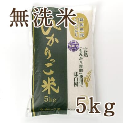 新潟県産コシヒカリ「ひかりっこ米」無洗米5kg