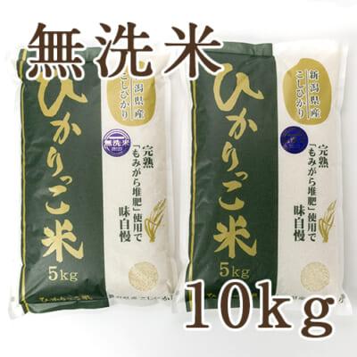 新潟県産コシヒカリ「ひかりっこ米」無洗米10kg