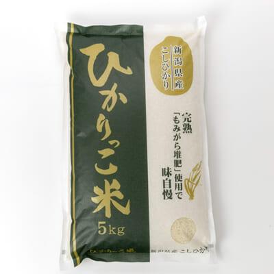 令和2年度米 新潟県産コシヒカリ「ひかりっこ米」