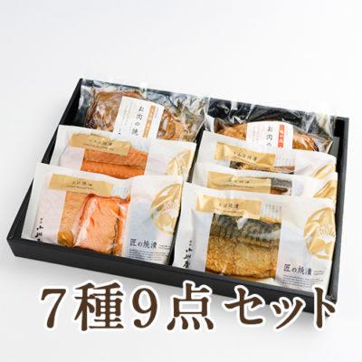 魚・お肉の焼漬け 7種9パック入り
