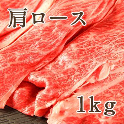 村上牛 すき焼き用肩ロース 1kg