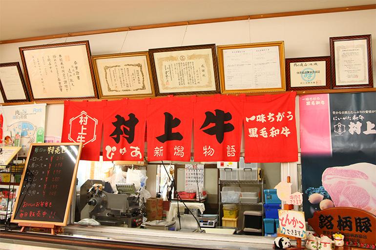 村上牛の正規取扱店「肉のとおやま」