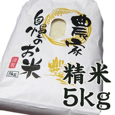 黒酢ミネラル栽培コシヒカリ 精米5kg