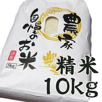 黒酢ミネラル栽培コシヒカリ 精米10kg