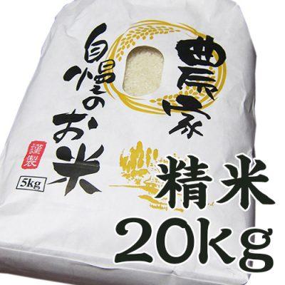 黒酢ミネラル栽培コシヒカリ 精米20kg