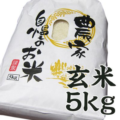 黒酢ミネラル栽培コシヒカリ 玄米5kg