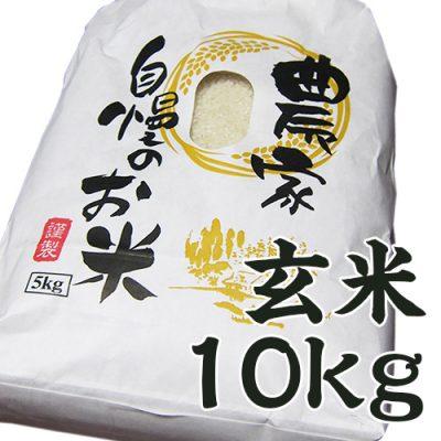 黒酢ミネラル栽培コシヒカリ 玄米10kg