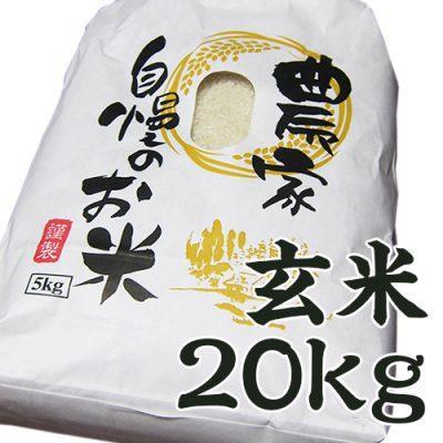 黒酢ミネラル栽培コシヒカリ 玄米20kg