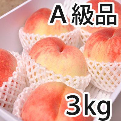 桃 A級品 3kg(9~12玉)