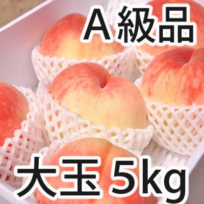 桃 A級品 5kg(大玉 15~18玉)