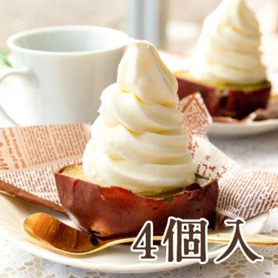 焼き芋ソフトクリーム 4個入