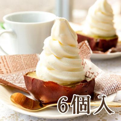 焼き芋ソフトクリーム 6個入