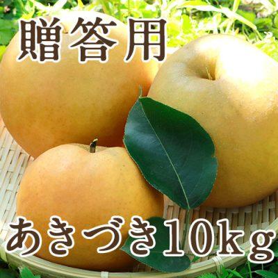 【贈答用】あきづき 10kg(18〜32玉)