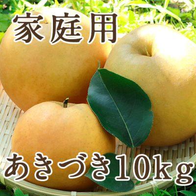 【家庭用】あきづき 10kg(18〜32玉)