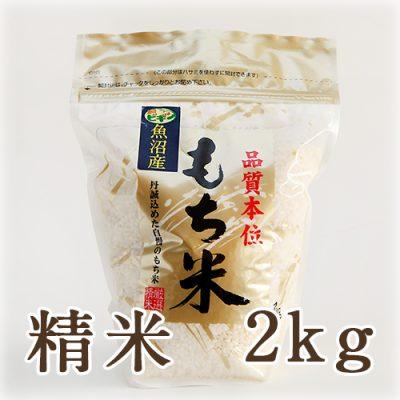 魚沼産わたぼうし 精米2kg