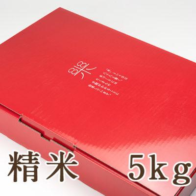 南魚沼産 従来品種コシヒカリ 精米5kg(化粧箱入)