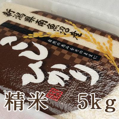 南魚沼産 従来品種コシヒカリ 精米5kg