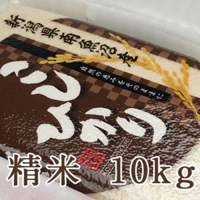 南魚沼産 従来品種コシヒカリ 精米10kg