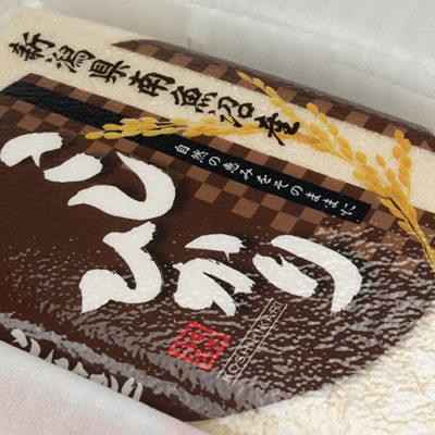 令和元年度米 南魚沼産コシヒカリ(従来品種)
