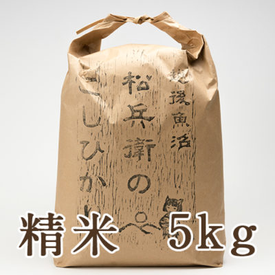 魚沼産コシヒカリ(従来品種)精米5kg