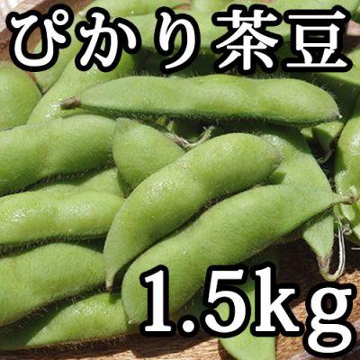 ぴかり茶豆 1.5kg
