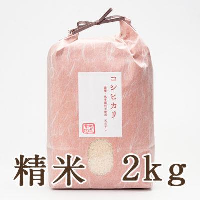 魚沼産 自然栽培 はざかけ米 コシヒカリ 精米2kg