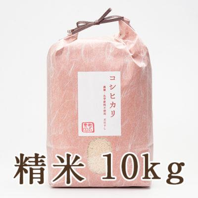 魚沼産 自然栽培 はざかけ米 コシヒカリ 精米10kg
