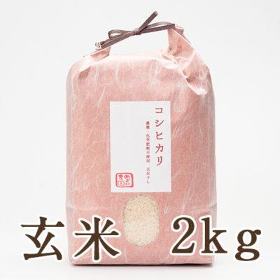 魚沼産 自然栽培 はざかけ米 コシヒカリ 玄米2kg