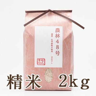 魚沼産 自然栽培 はざかけ米 農林48号 精米2kg