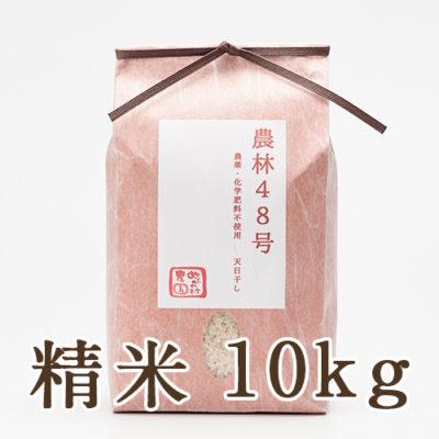 魚沼産 自然栽培 はざかけ米 農林48号 精米10kg