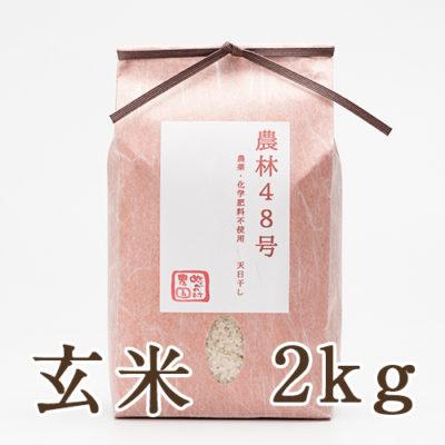 魚沼産 自然栽培 はざかけ米 農林48号 玄米2kg