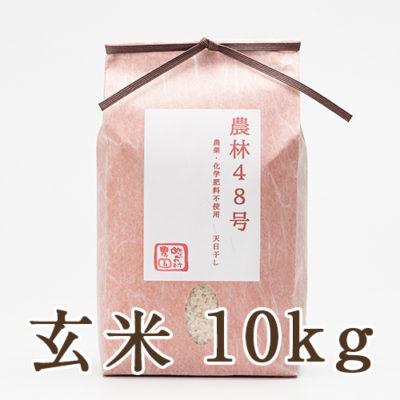 魚沼産 自然栽培 はざかけ米 農林48号 玄米10kg