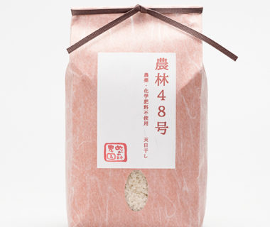 予約注文:令和元年度米 魚沼産 自然栽培 はざかけ米 農林48号(棚田栽培)