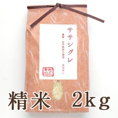 魚沼産 自然栽培 はざかけ米 ササシグレ 精米2kg