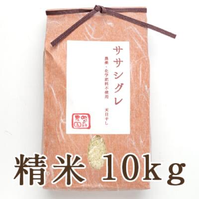 魚沼産 自然栽培 はざかけ米 ササシグレ 精米10kg