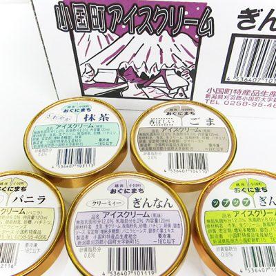 ぎんなんアイスクリーム 12カップセット
