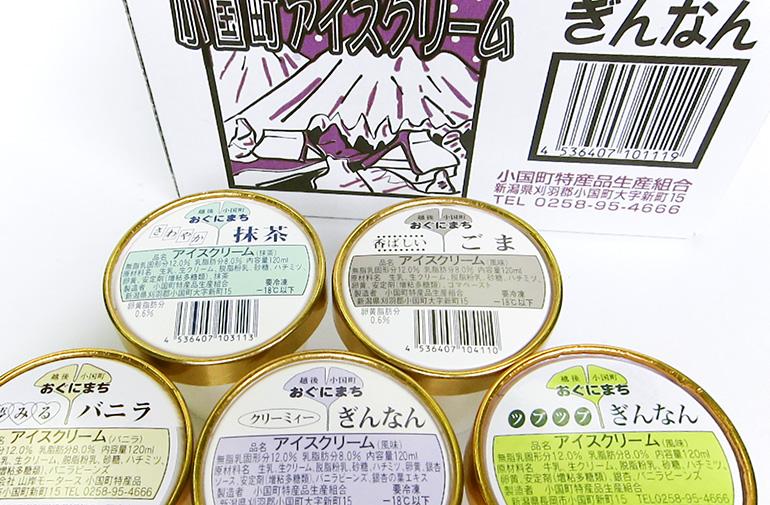 ぎんなんアイスクリーム2種+定番3種のセット!