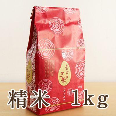 新潟産 いのちの壱「ありがとう三米」 精米1kg