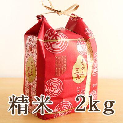 新潟産 いのちの壱「ありがとう三米」 精米2kg