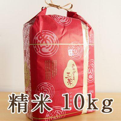 新潟産 いのちの壱「ありがとう三米」 精米10kg
