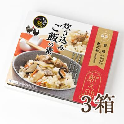 翠鶏と新之助の炊き込みご飯 3箱
