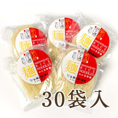 新之助の米粉麺 30袋入り