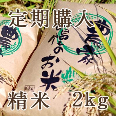 【定期購入】新潟三条産コシヒカリ 精米2kg
