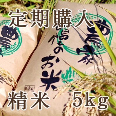 【定期購入】新潟三条産コシヒカリ 精米5kg