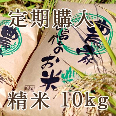 【定期購入】新潟三条産コシヒカリ 精米10kg