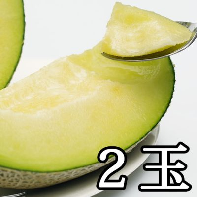 メロン(青肉) 2玉