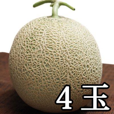 アールスメロン 4玉