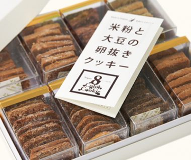 8 color cookie(卵・小麦不使用)