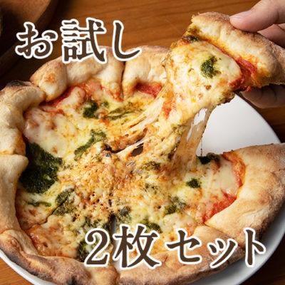 窯焼きピザ お試し2枚セット