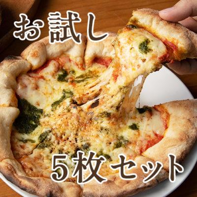 窯焼きピザ お試し5枚セット